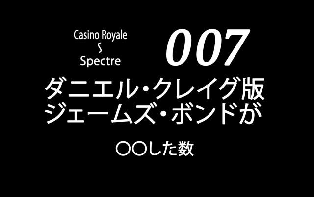007シリーズ最新作「007/ノー・タイム・トゥ・ダイ」がついに公開! 過去4作でクレイグ版ボンドが〇〇した数を数えてみた