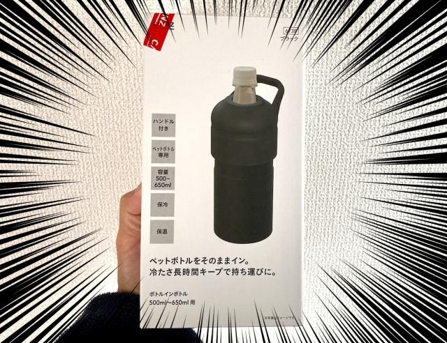 カインズ『ボトルインボトル』はニトリの爆売れ「ペットボトルホルダー」とほぼ同じ! 狙っていた方はカインズへ行けえええ!