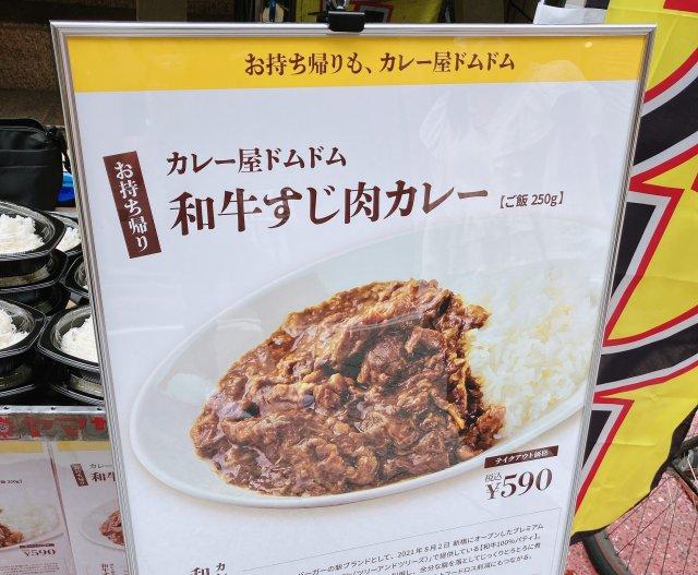 【コラム】「カレー屋ドムドム」の和牛すじ肉カレーを食べて思うたった1つのこと
