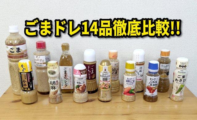 スーパーで買える「ごまドレッシング」14品徹底比較! 本当に美味い商品トップ5はコレだ!!
