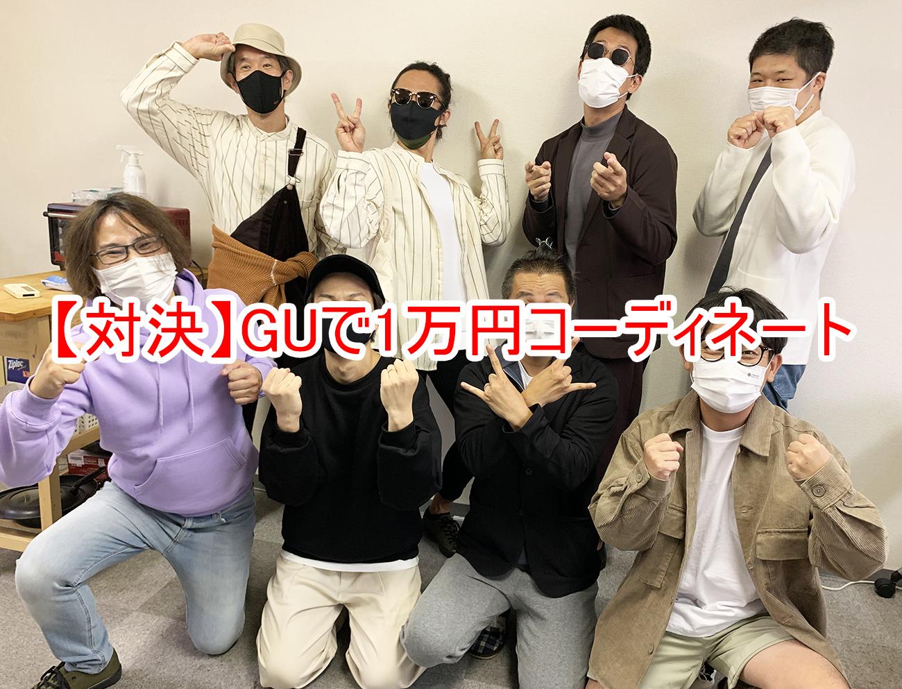【衝撃】オッサン8人がGUで1万円コーディネート対決した結果 → 審査員「マジか……」