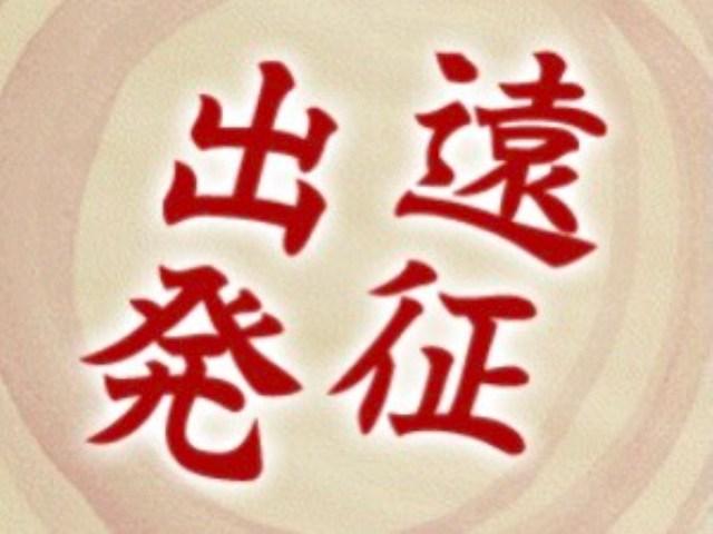 刀剣乱舞の「遠征」を実際にやってみた / 比叡山延暦寺まで6時間で往復できるのかチャレンジ!!