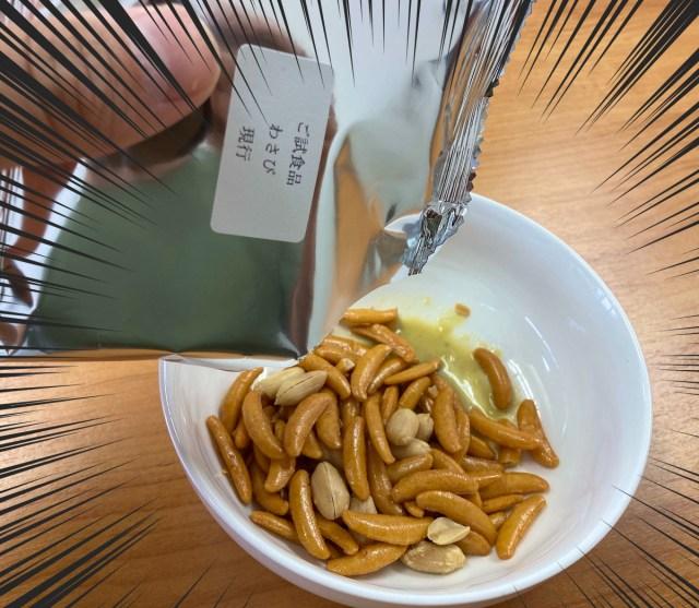 """【やみつき注意】亀田の「柿の種わさび」を """"超わさび"""" に改造するレシピを公式が発表しているので試してみたらこうなった"""