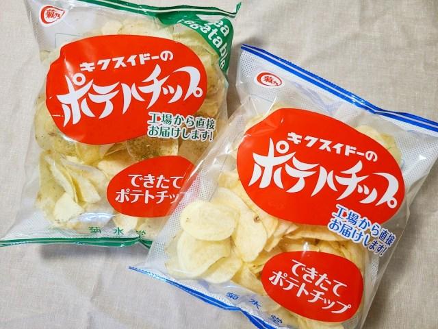 【工場直送】菊水堂の「ポテトチップ」はできたてだからめちゃくちゃウマイ! ジャガイモの味が生きてます