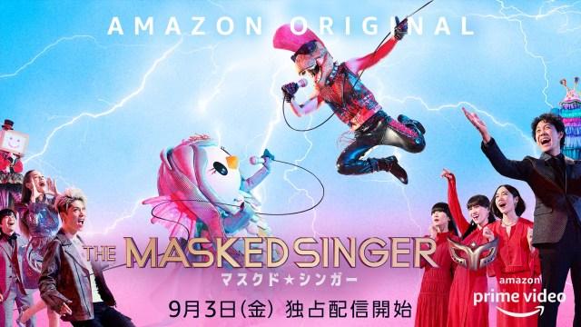 Amazon Primeがゴリ押ししてる「ザ・マスク・ド・シンガー」を1話だけ見てみた感想 → こっちも○○が必要