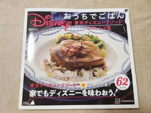 自宅でもパーク飯が味わえる! ディズニーから初の公式レシピ本が登場! 調理スキルゼロの身で挑んでみた