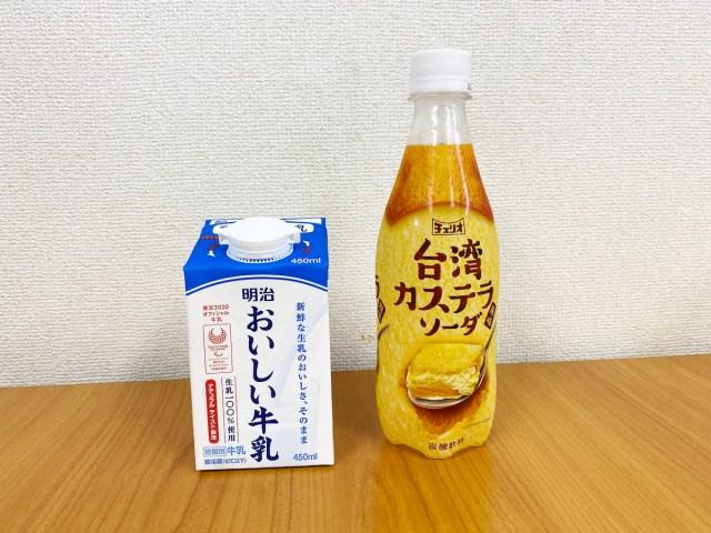【実験】炭酸飲料「台湾カステラソーダ」に牛乳を混ぜたらヤバいことになった