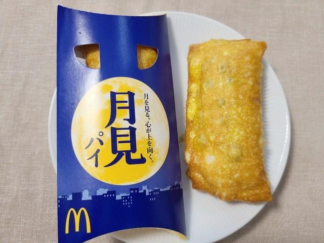 【マクドナルド】和洋折衷の「月見パイ」は秋限定の必食スイーツ! 月見バーガーだけ食べて満足してる場合じゃないぞ!