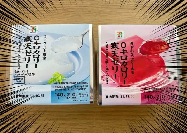 【0kcal】セブンプレミアムの「寒天ゼリー」はコスパ最強デザート! 2個入り127円で罪悪感もゼロリィィ!