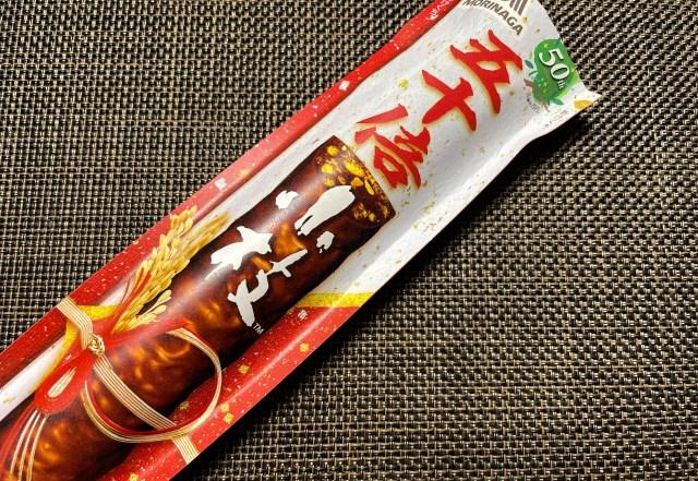 森永製菓「小枝」50周年記念! 50倍もあるビッグサイズが数量限定販売!! 50倍だからこその可能性を探してみたが…