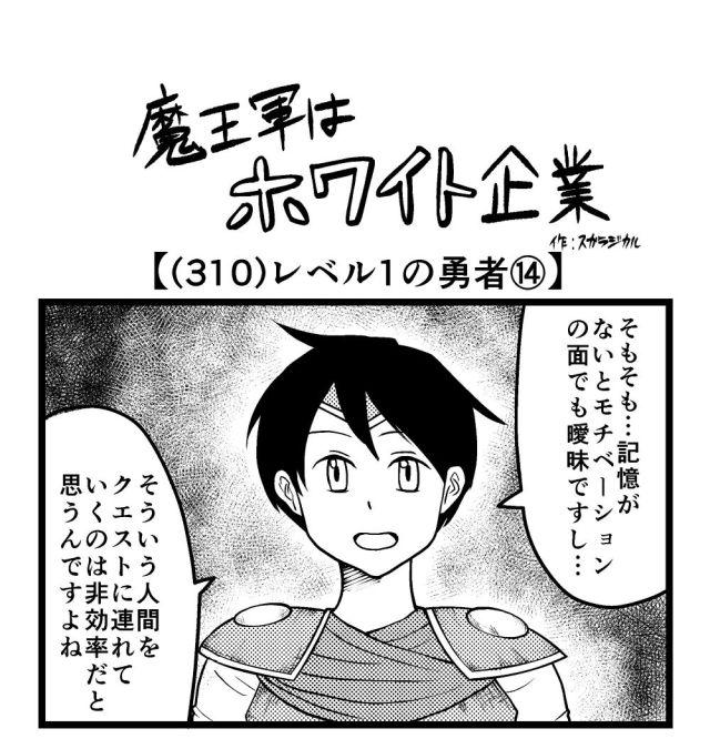【4コマ】魔王軍はホワイト企業 310話目「レベル1の勇者⑭」