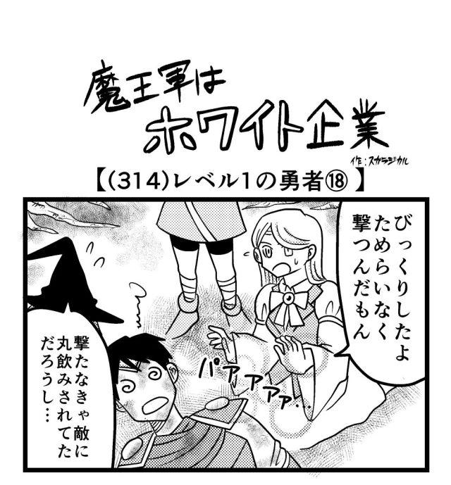 【4コマ】魔王軍はホワイト企業 314話目「レベル1の勇者⑱」