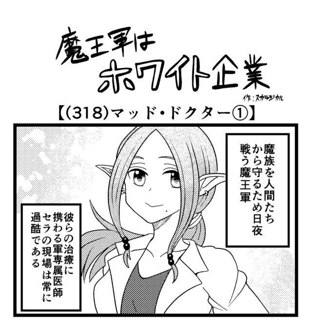 【4コマ】魔王軍はホワイト企業 318話目「マッド・ドクター①」