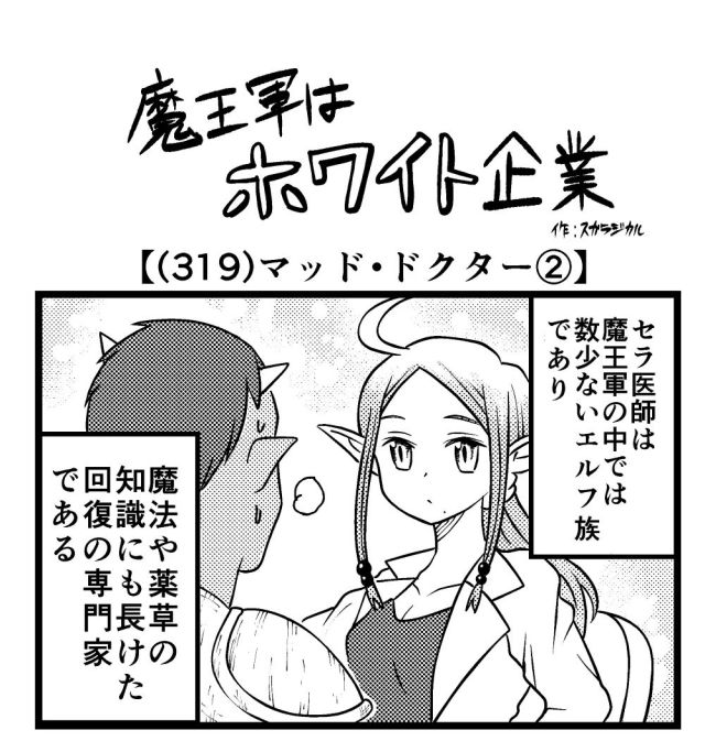 【4コマ】魔王軍はホワイト企業 319話目「マッド・ドクター②」