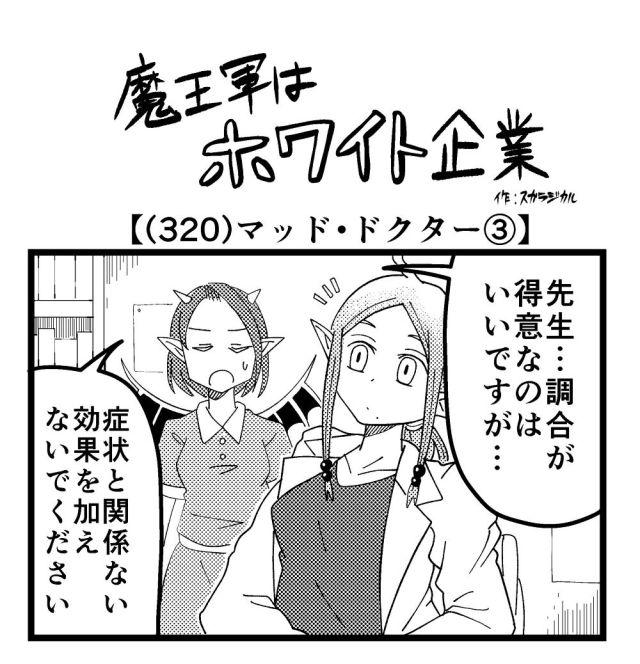 【4コマ】魔王軍はホワイト企業 320話目「マッド・ドクター③」