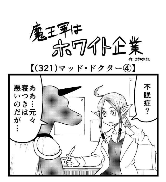 【4コマ】魔王軍はホワイト企業 321話目「マッド・ドクター④」