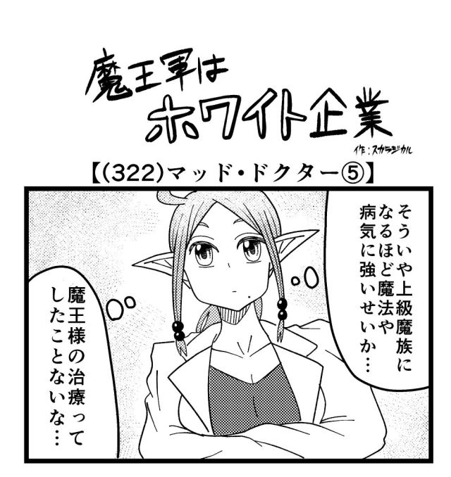 【4コマ】魔王軍はホワイト企業 322話目「マッド・ドクター⑤」