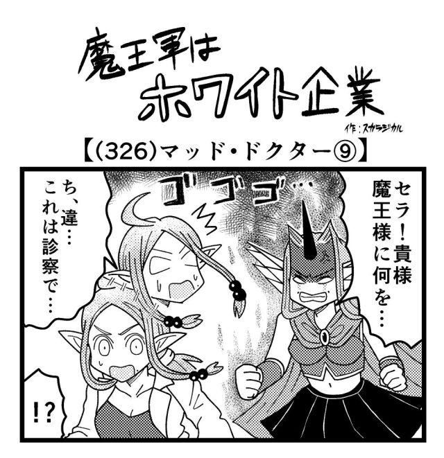 【4コマ】魔王軍はホワイト企業 326話目「マッド・ドクター⑨」