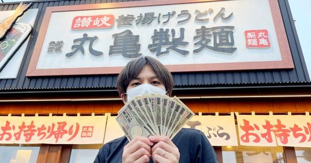 【大食い検証】丸亀製麺で10万円分食べられるのか? 編集部全員でチャレンジした結果…! 第5回「10万円食べるもんズ」