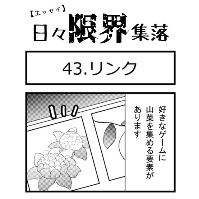 【エッセイ漫画】日々限界集落 43話目「リンク」