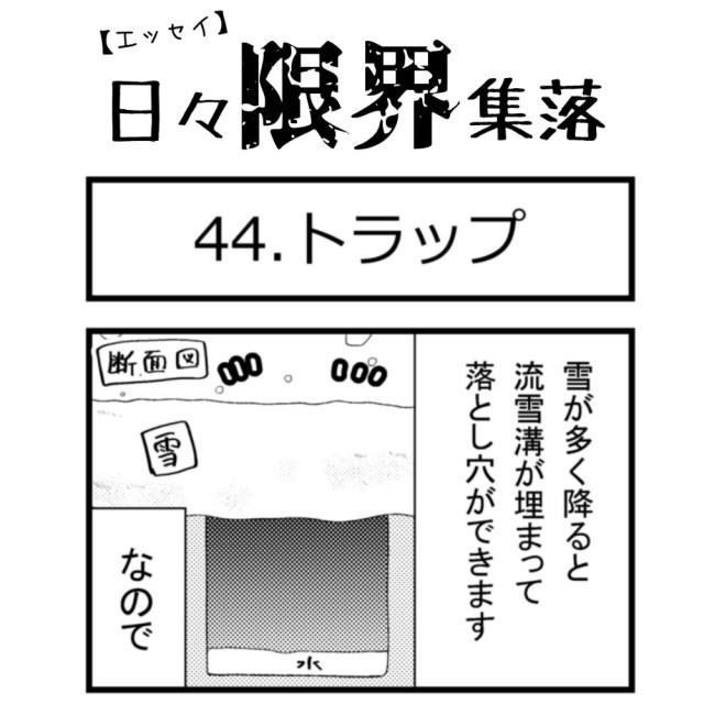 【エッセイ漫画】日々限界集落 44話目「トラップ」