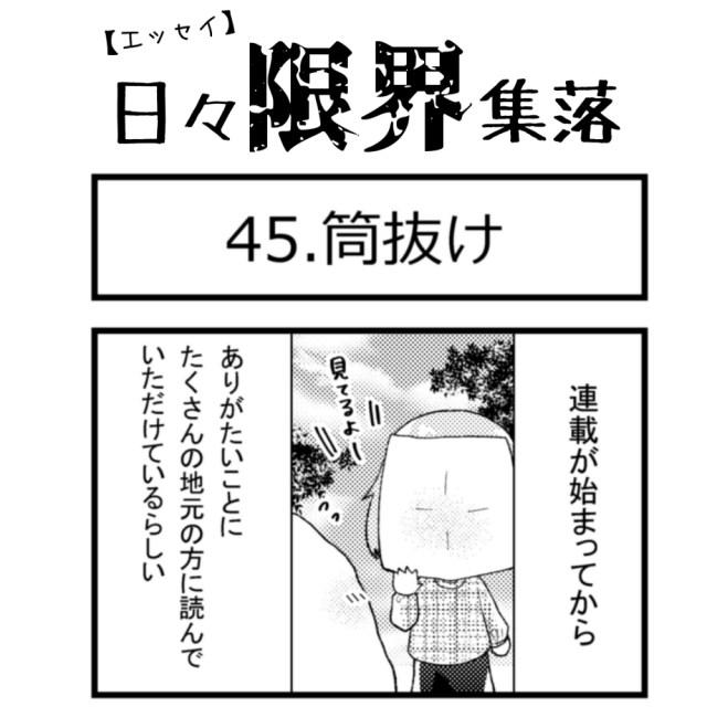 【エッセイ漫画】日々限界集落 45話目「筒抜け」