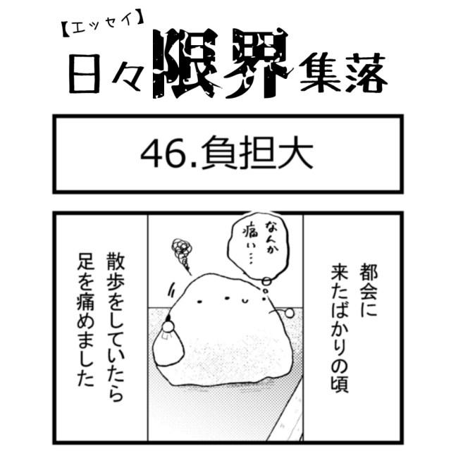 【エッセイ漫画】日々限界集落 46話目「負担大」