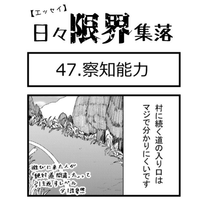 【エッセイ漫画】日々限界集落 47話目「察知能力」