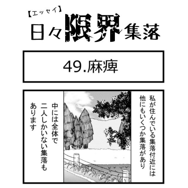 【エッセイ漫画】日々限界集落 49話目「麻痺」