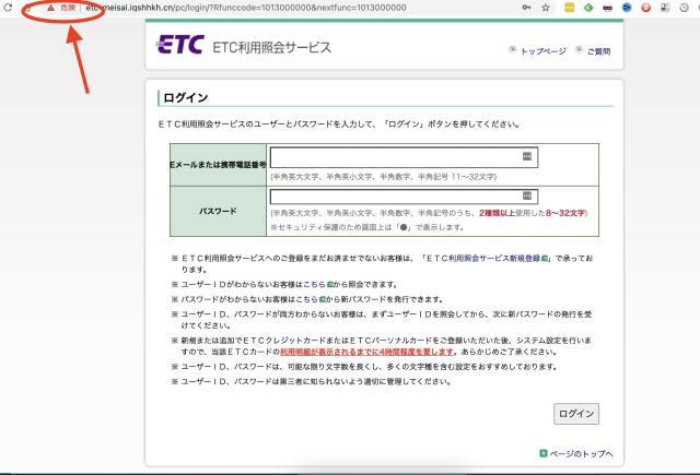 【警告】「ETC利用照会サービス」を騙るフィッシング詐欺が危険! 高速道路利用者はマジで気をつけて!!