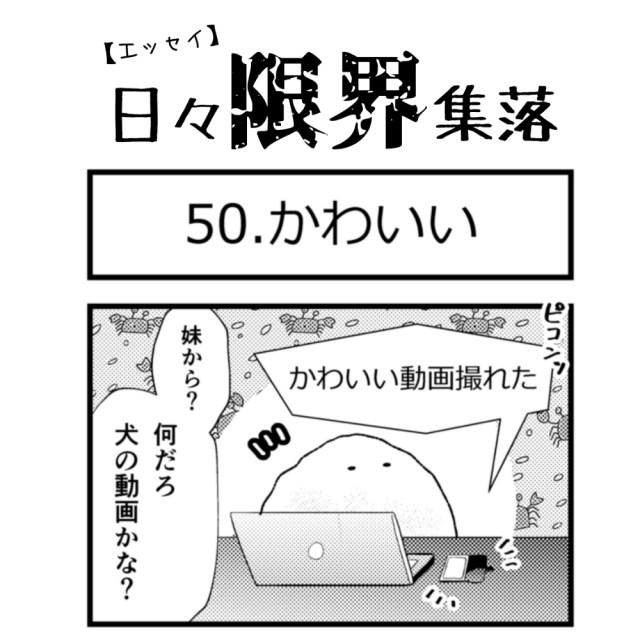 【エッセイ漫画】日々限界集落 50話目「かわいい」