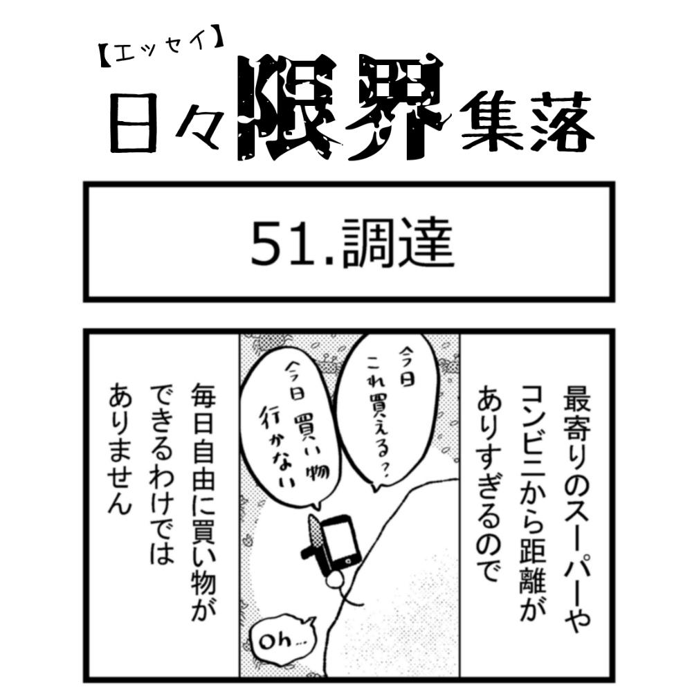 【エッセイ漫画】日々限界集落 51話目「調達」
