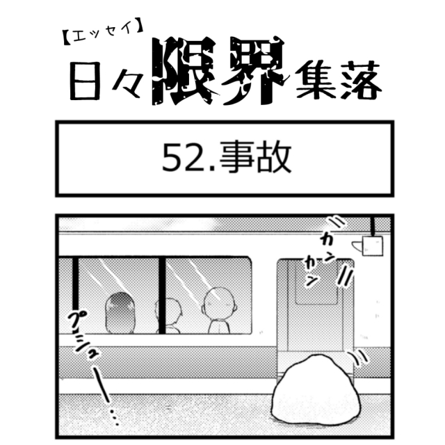 【エッセイ漫画】日々限界集落 52話目「事故」