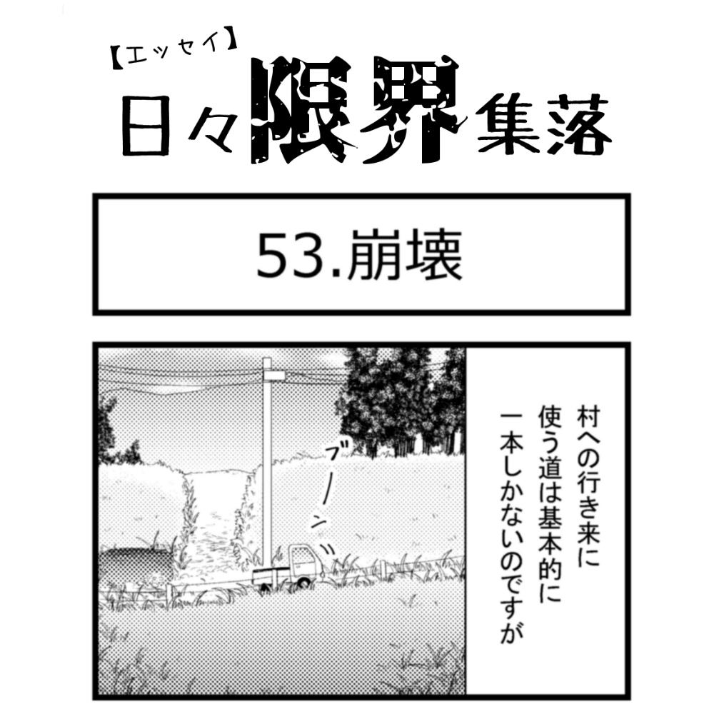 【エッセイ漫画】日々限界集落 53話目「崩壊」