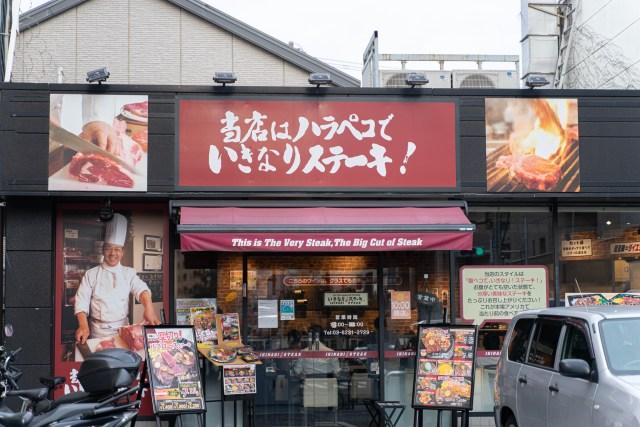 【おてごろ】「いきなり! ステーキ」23店舗限定販売の『サーロインステーキ弁当』を食べてみた正直な感想