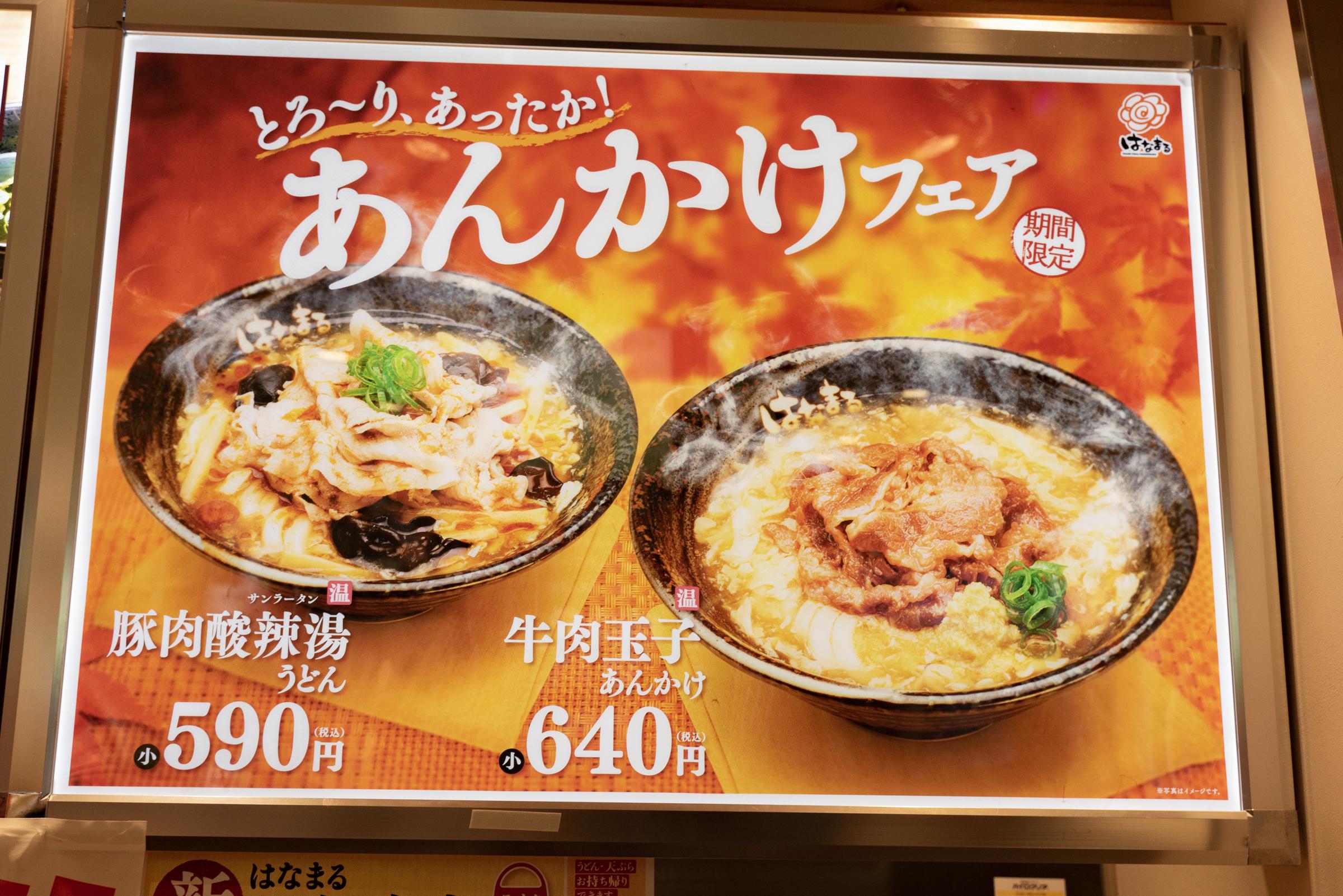 はなまるうどんの新商品「豚肉酸辣湯うどん」と「牛肉玉子あんかけ」を食べてみた → 酸辣湯の酸味と辛さがガチだった