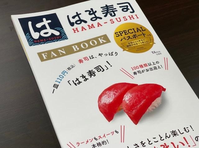 【最強クーポン】1年間何度でも10%オフ! はま寿司公式ファンブックの付録を見逃すな