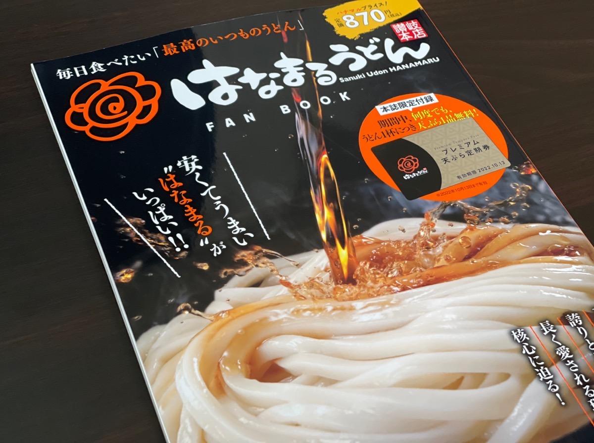 【はなまるうどん】惜しいと思いきや実はめちゃくちゃ得だった「公式ファンブック」!! 1年間有効の「天ぷら定期券」つき