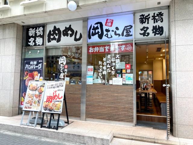 【絶望】岡むら屋、ついに消滅へ → 11月5日にラスト1店舗「岡むら屋 新橋店」の閉店が決定
