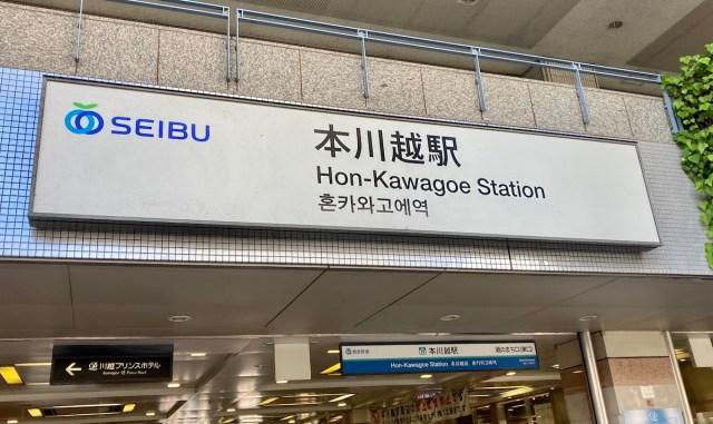 【西武新宿線】本川越駅で「御朱印風の乗車記念印帳」をゲット! 小江戸ならではの駅印が最高に渋い!
