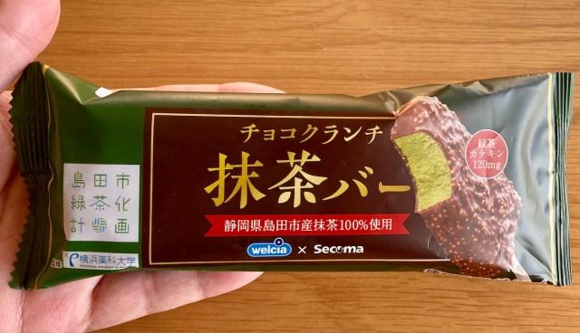 【幻】ウエルシア限定「チョコクランチ抹茶バー」は寒くなるこれからが狙い目! 夏前に一瞬で完売した人気アイスは見かけたら即買い推奨!