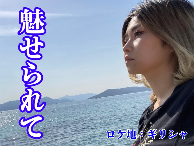 【昭和の名曲検証】女が1人でエーゲ海へ行ったら「魅せられる」のか?
