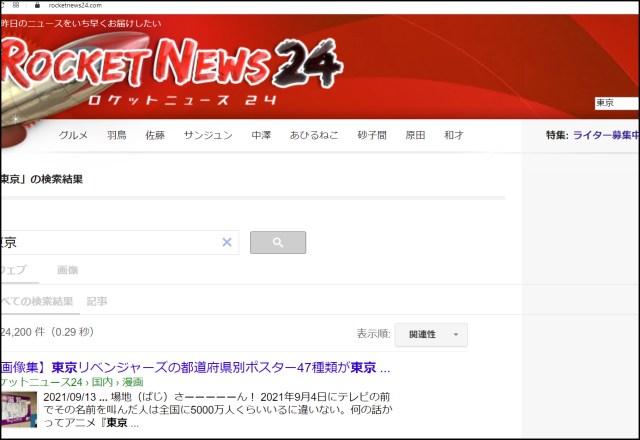 ロケットニュース24が1度も訪れていない、ガチにスルーされている県はあるのか? → 調べた結果がまさかの…