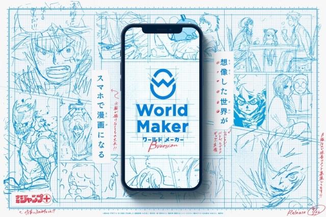 かつてマンガ家志望だった私が誰でもマンガを作れる集英社「World Maker」を試してみたら…逆にプロのすごさを思い知った日