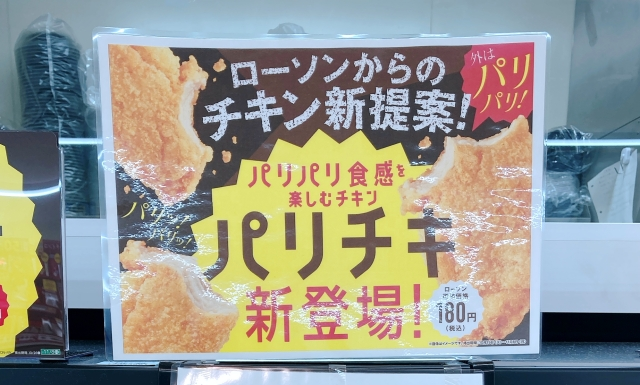ローソン新商品「パリチキ」とファミマ・セブンのチキンを食べ比べようと思ったら、意外な事実に気づいてしまった……