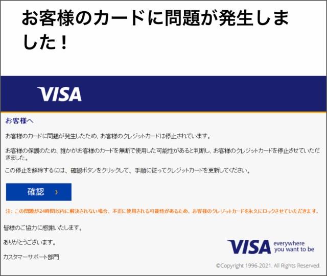 【実録】友達のいないトルコのハッカーが送ってきた「VISAカードのフィッシング詐欺メール」の目的は…