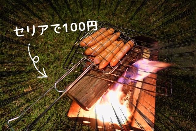 【100均ライフ】セリアで100円の『BBQ GRILL』はキャンプで活躍間違いなし! ホットサンドも焼けちゃうってお買い得過ぎ!!
