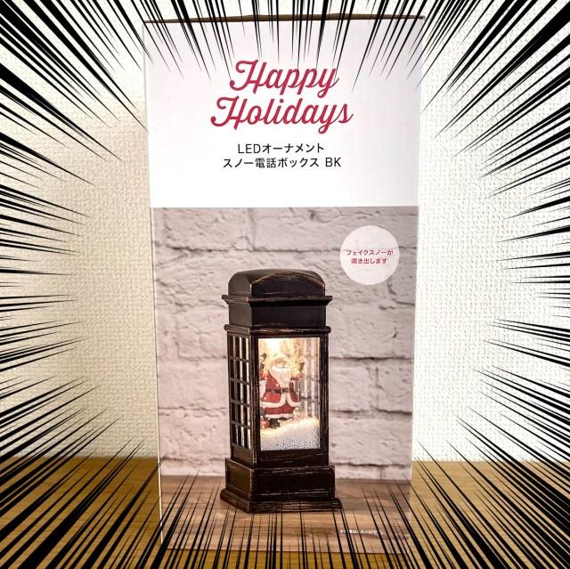 ニトリのクリスマス商品「スノー電話ボックス」の雪が激しすぎてビビる! サンタが電話で助けを求めるレベル