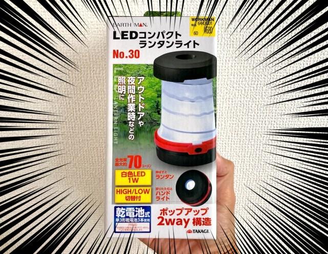 【有能】ワークマンの680円「LEDランタン」は提灯のように伸び縮みするからポケットにも入る! しかも連続約72時間使用可能ってコスパ良すぎィィ!