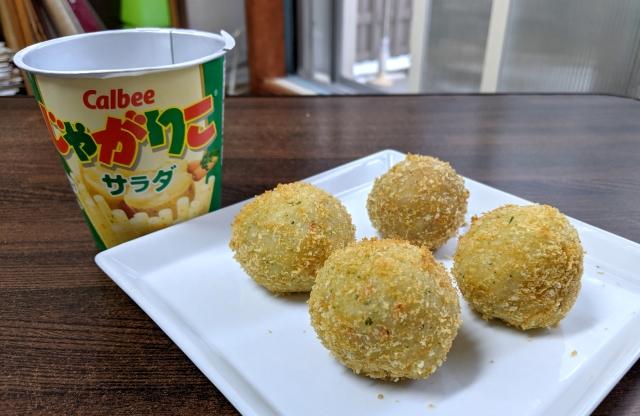 【お手軽レシピ】「じゃがりこ」で作る揚げないコロッケの作り方